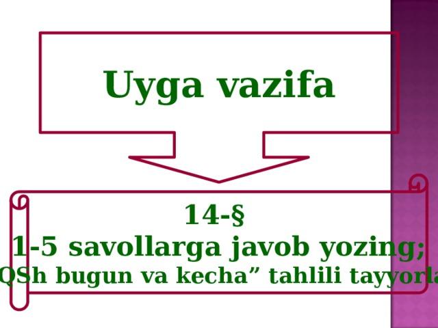 """Uyga vazifa 14-§ 1-5 savollarga javob yozing; """" AQSh bugun va kecha"""" tahlili tayyorlang"""