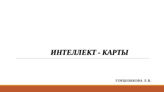 ИНТЕЛЛЕКТ - КАРТЫ Горшонкова Л.В.