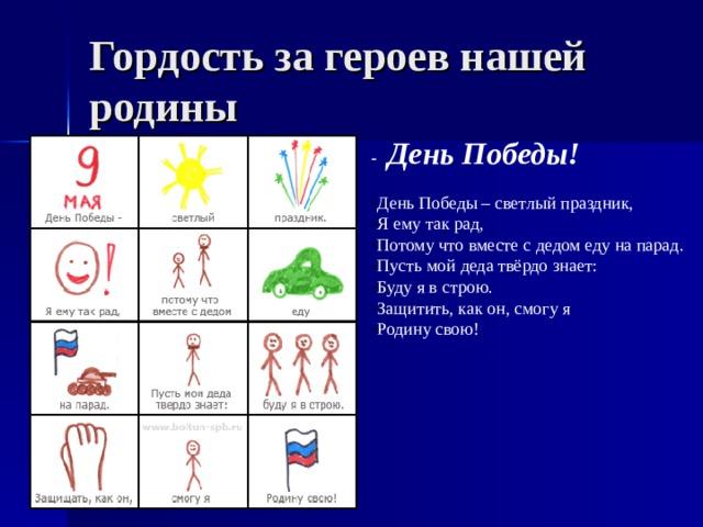 Гордость за героев нашей родины - День Победы!
