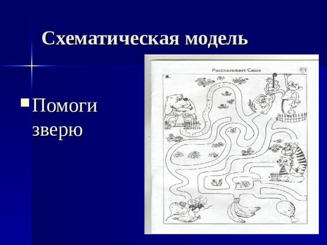 Схематическая модель
