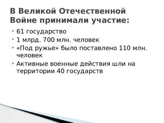 В Великой Отечественной Войне принимали участие: