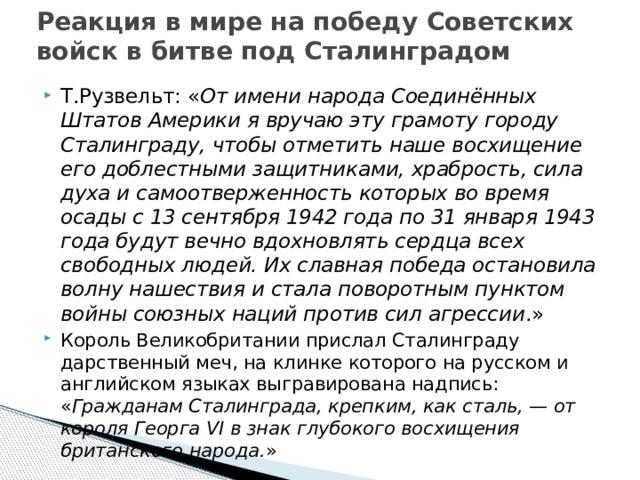 Реакция в мире на победу Советских войск в битве под Сталинградом