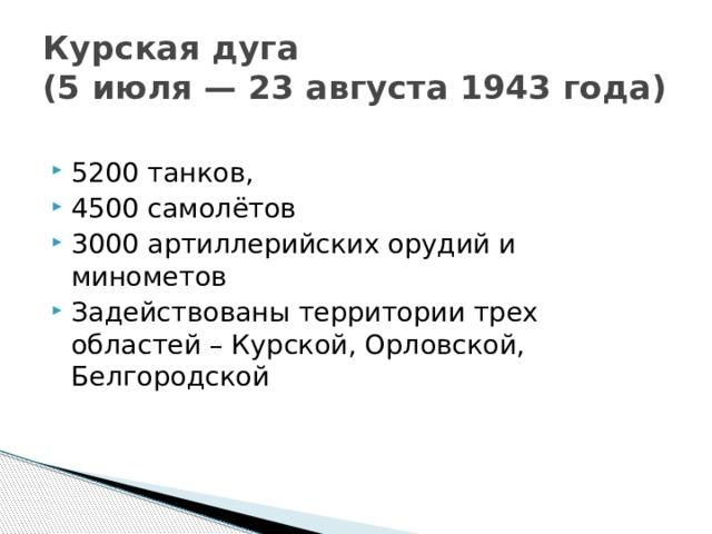 Курская дуга  (5 июля — 23 августа 1943 года)