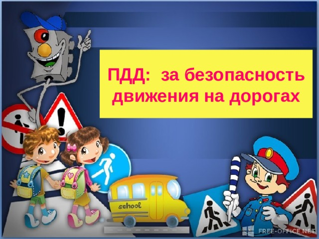 ПДД: за безопасность движения на дорогах