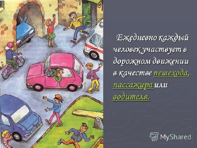 ГИБДД  Госавтоинспекция МВД России(ГИБДД)— подразделение в структуреМВД РФ, которое осуществляет контрольные, надзорные и разрешительные функции в области обеспечения безопасности дорожного движения.