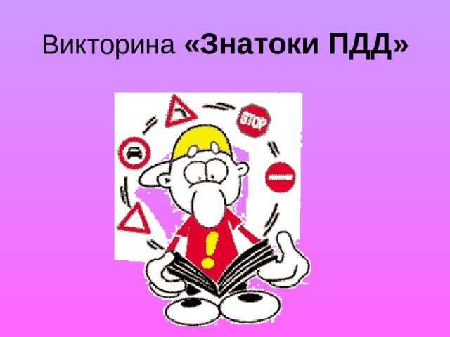Викторина «Знатоки ПДД»