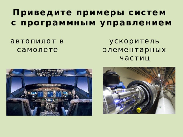 Приведите примеры систем  с программным управлением автопилот в самолете ускоритель элементарных частиц 24