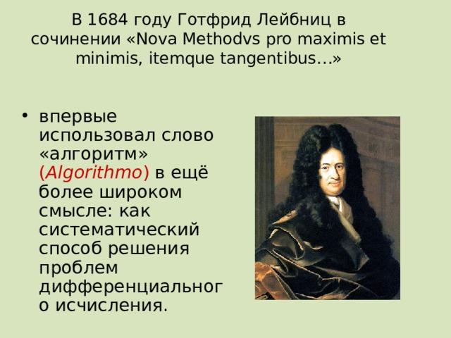 В 1684 году Готфрид Лейбниц в сочинении «Nova Methodvs pro maximis et minimis, itemque tangentibus…»