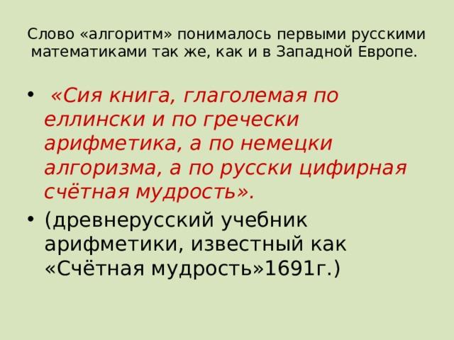 Слово «алгоритм» понималось первыми русскими математиками так же, как и в Западной Европе.
