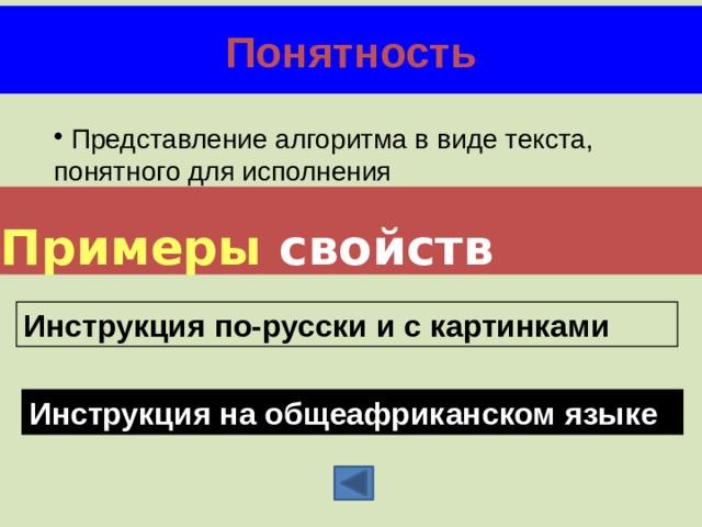 Понятность  Представление алгоритма в виде текста, понятного для исполнения  Примеры  свойств Инструкция по-русски и с картинками Инструкция на общеафриканском языке