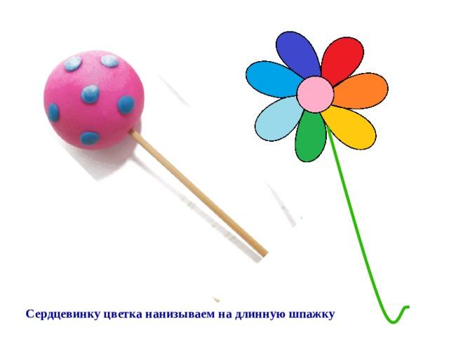 Сердцевинку цветка нанизываем на длинную шпажку
