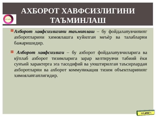АХБОРОТ ХАВФСИЗЛИГИНИ ТАЪМИНЛАШ