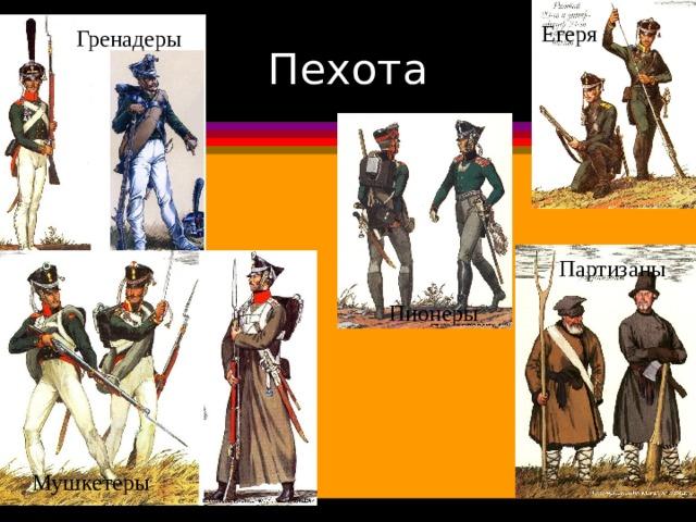 Егеря Гренадеры Пехота Партизаны Пионеры Мушкетеры