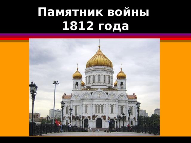 Памятник войны  1812 года