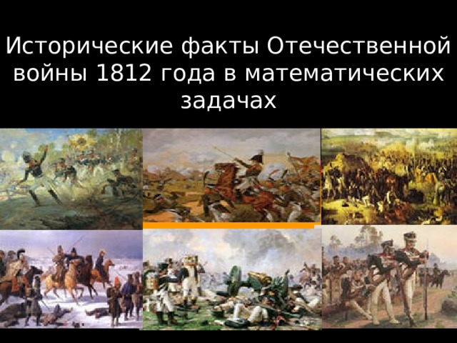Исторические факты Отечественной войны 1812 года в математических задачах