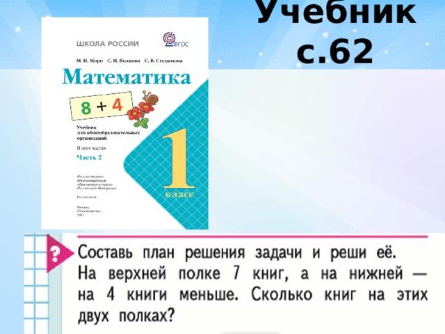 Учебник с.62