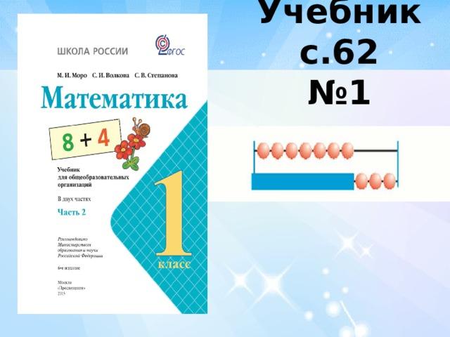 Учебник с.62  №1