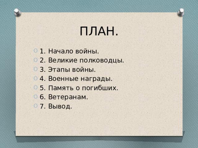 ПЛАН.