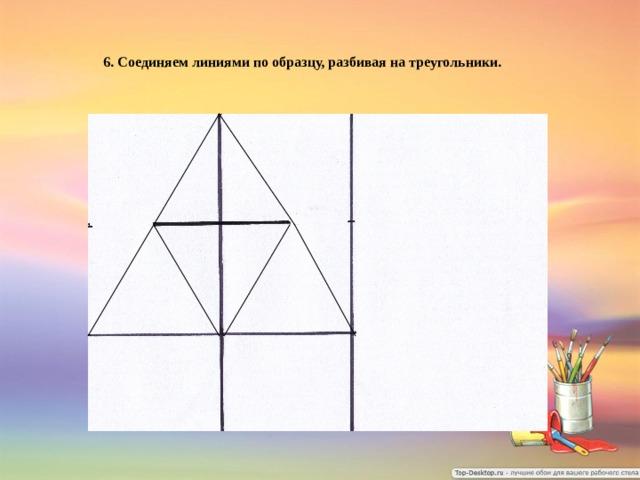 6. Соединяем линиями по образцу, разбивая на треугольники.