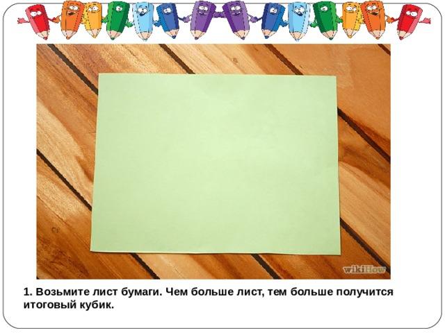 Сделать необычнуюподставкудлякарандашейи фломастеров можно без особого труда, если не выбросить несколько упаковок от довольно часто используемых продуктов, а именно: коробочек от кефира или молока. 1. Возьмите лист бумаги.Чем больше лист, тем больше получится итоговый кубик.