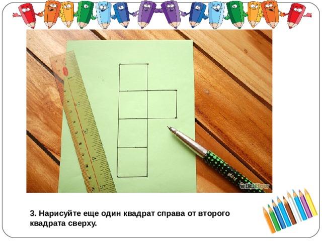 3. Нарисуйте еще один квадрат справа от второго квадрата сверху.