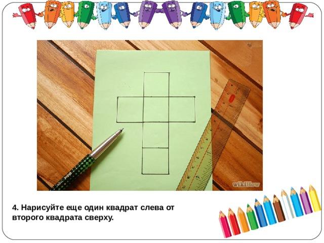 4. Нарисуйте еще один квадрат слева от второго квадрата сверху.