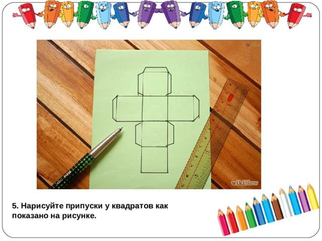 5. Нарисуйте припуски у квадратов как показано на рисунке.