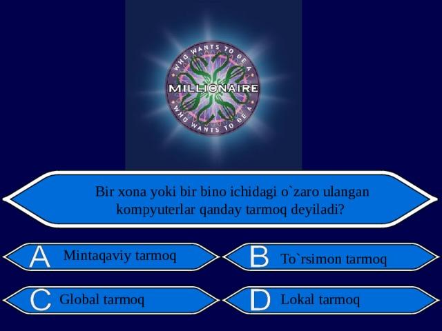 Bir xona yoki bir bino ichidagi o`zaro ulangan kompyuterlar qanday tarmoq deyiladi? Mintaqaviy tarmoq To`rsimon tarmoq Lokal tarmoq Global tarmoq