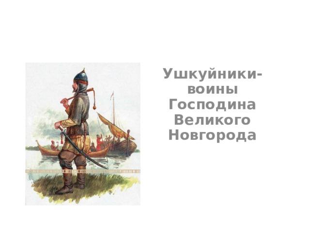 Ушкуйники-воины Господина Великого Новгорода