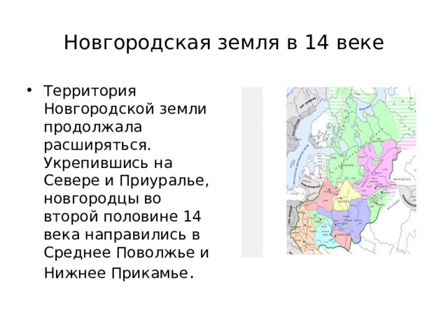 Новгородская земля в 14 веке