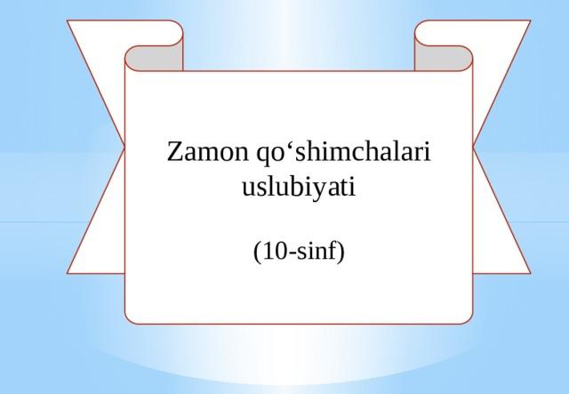 Zamon qo'shimchalari uslubiyati (10-sinf)