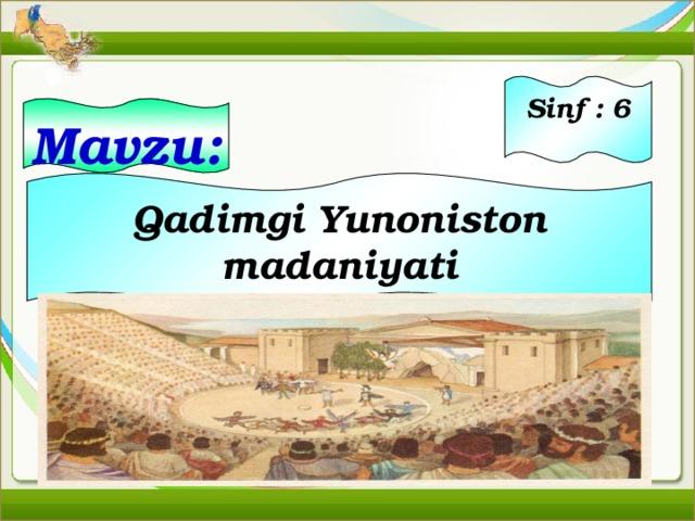 Sinf : 6 Mavzu: Qadimgi Yunoniston madaniyati