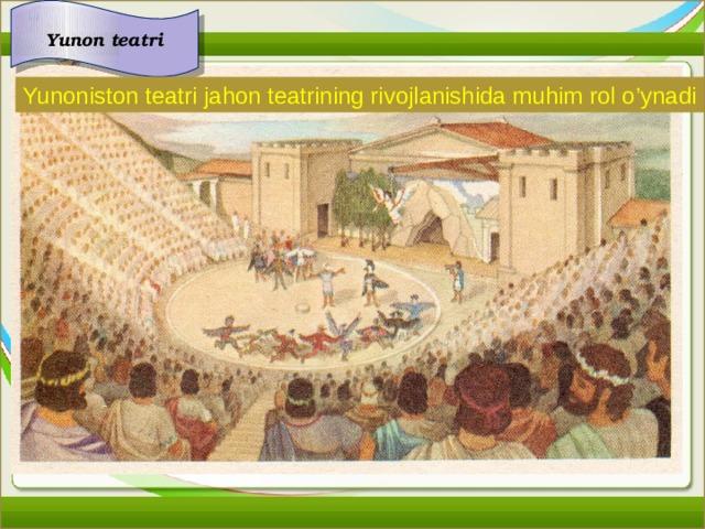 Yunon teatri Yunoniston teatri jahon teatrining rivojlanishida muhim rol o'ynadi