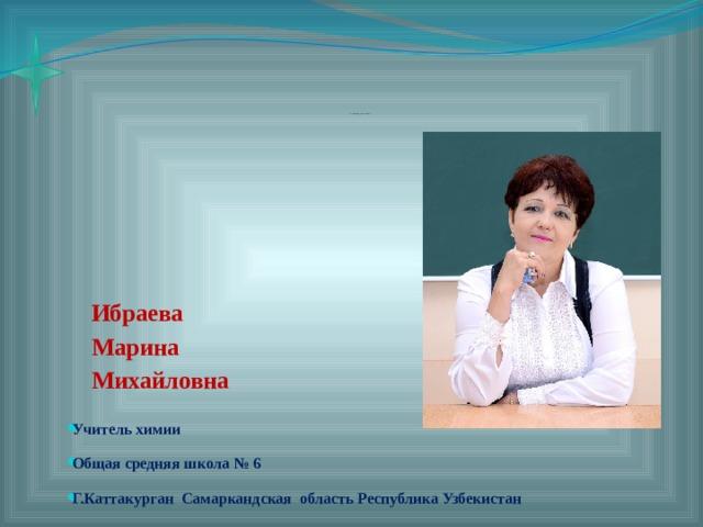 Классификация сложных веществ  7 класс                    Ибраева  Марина  Михайловна