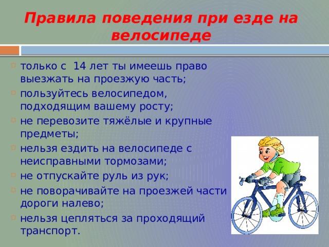 Правила поведения при езде на велосипеде