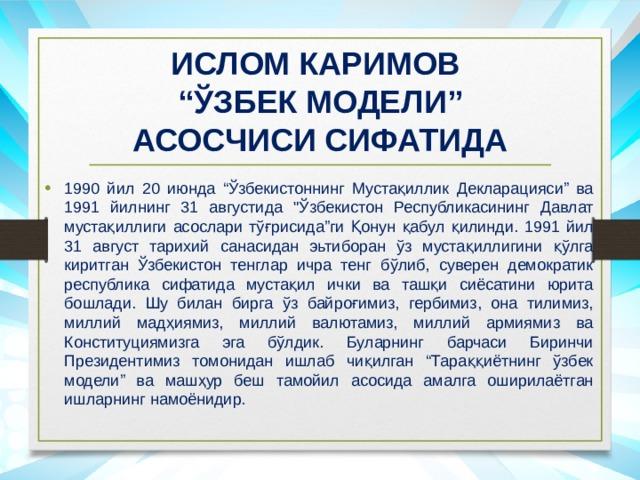 "ИСЛОМ КАРИМОВ  ""ЎЗБЕК МОДЕЛИ"" АСОСЧИСИ СИФАТИДА"