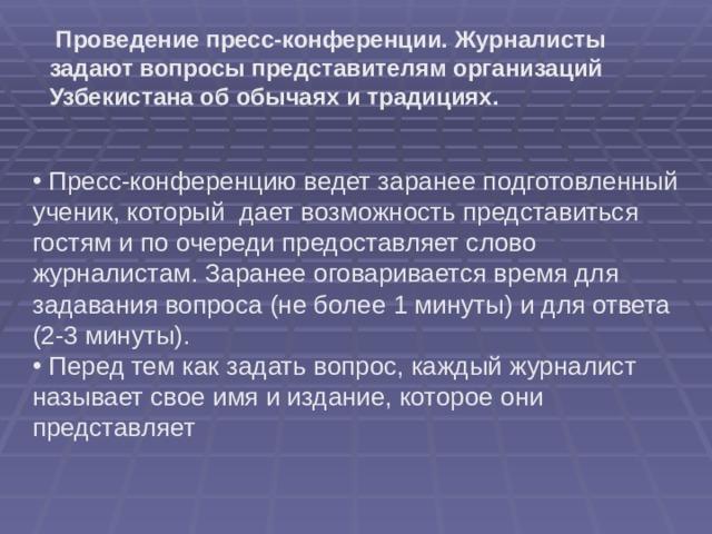 Проведение пресс-конференции. Журналисты задают вопросы представителям организаций Узбекистана об обычаях и традициях.