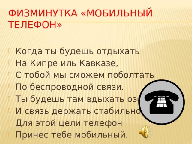 Физминутка «Мобильный телефон»