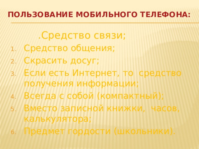 Пользование мобильного телефона: .Средство связи;