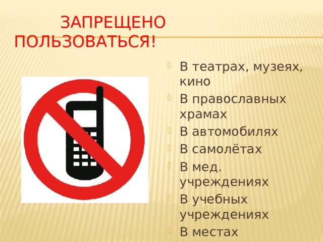 Запрещено пользоваться!