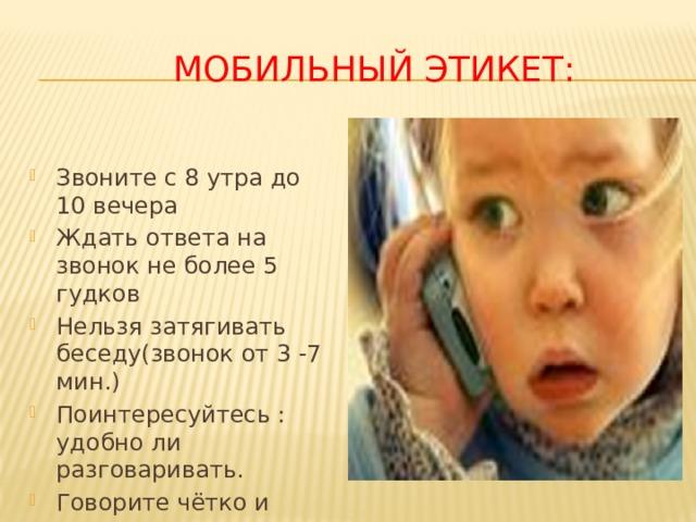 Мобильный этикет: