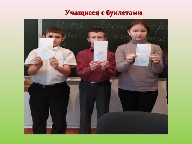 Учащиеся с буклетами