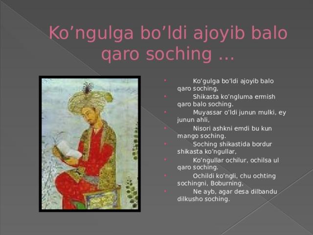 Ko'ngulga bo'ldi ajoyib balo qaro soching …