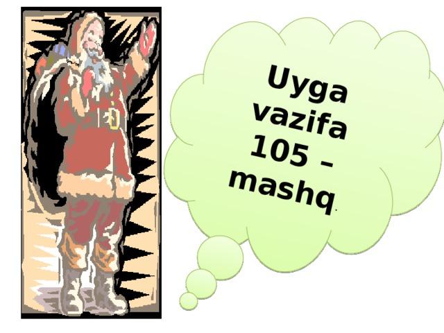 Uyga vazifa 105 – mashq .