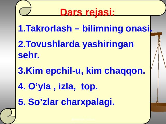 Dars rejasi: 1.Takrorlash – bilimning onasi. 2.Tovushlarda yashiringan sehr. 3.Kim epchil-u, kim chaqqon. 4. O'yla , izla, top. 5. So'zlar charxpalagi.  @ustozlar_uchun