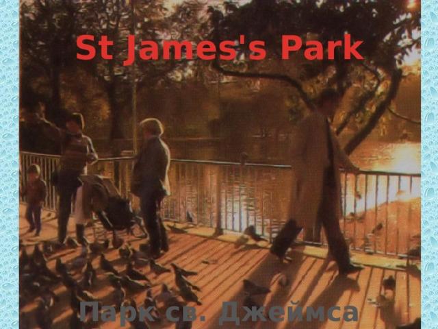 St James's Park Парк св. Джеймса