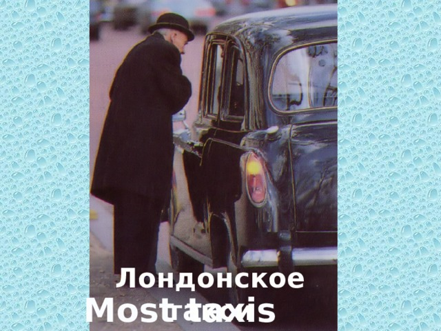 Лондонское такси Most taxis are black