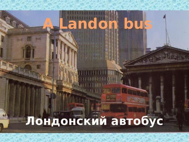 A Landon bus Лондонский автобус