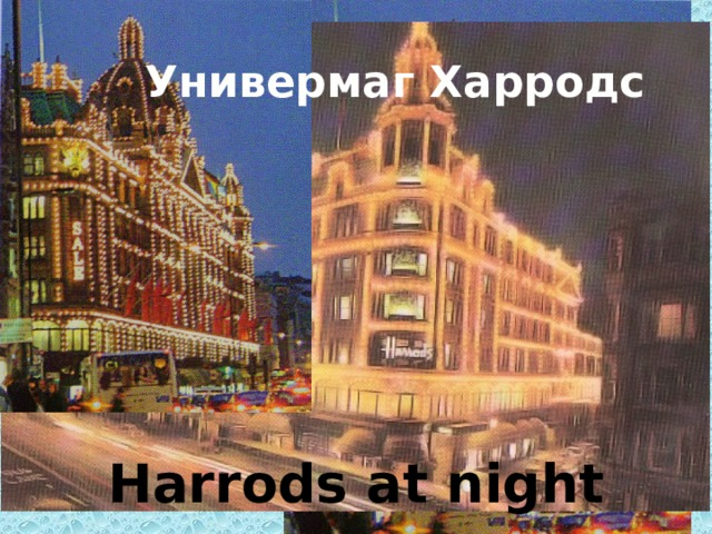 Универмаг Харродс Harrods at night