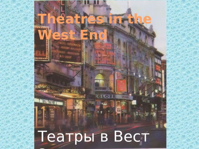 Theatres in the West End Театры в Вест Энде